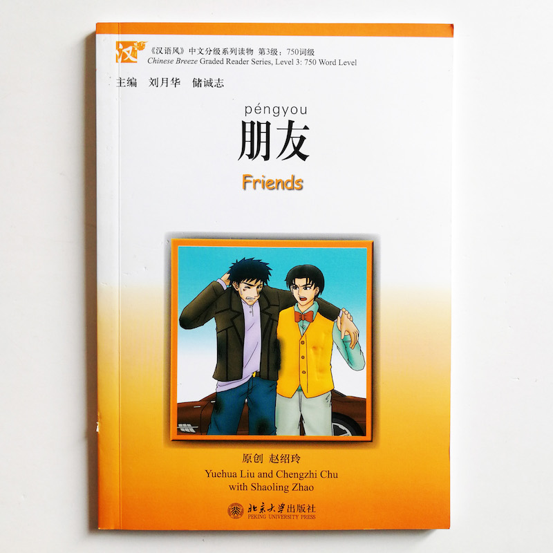 Friends Chinese Reading Books Chinese Breeze Graded Reader Series Level 3:750 Word Level (1CD)