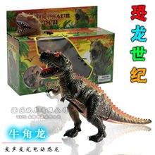 Hot Sell Jurassic Park Lost World Large Dinosaur Toy Animal Soft Figure Tyrannosaurus Rex Stegosaurus Triceratops Christmas Gift