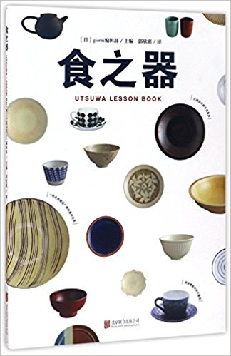 Utsuwa Lesson Book (Chinese Edition)