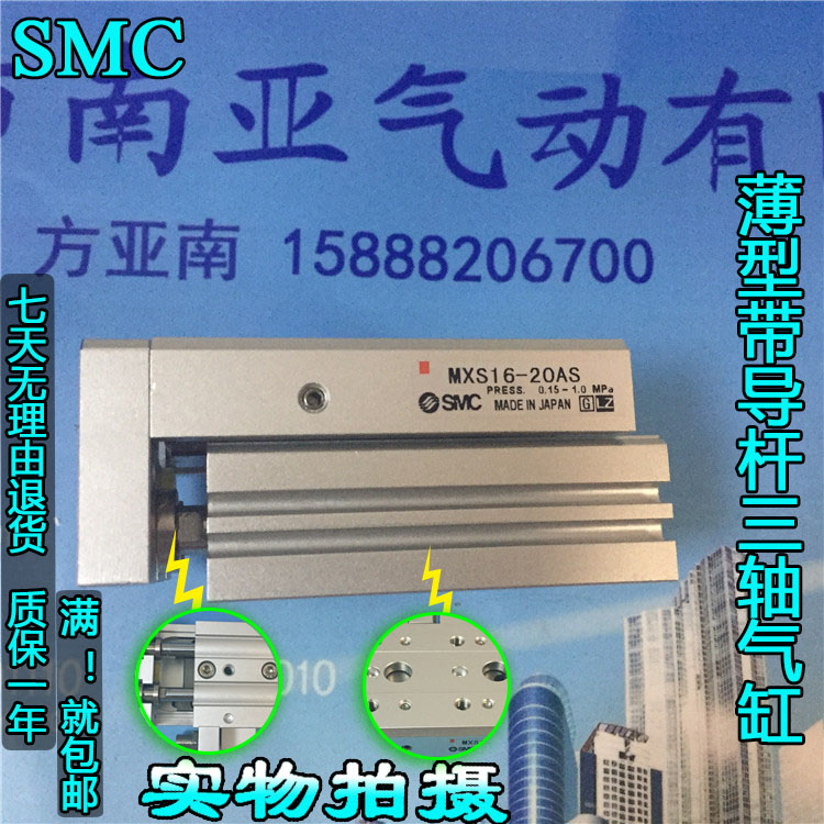 все цены на  MXS16-50AS MXS16-75AS MXS16-100AS MXS16-125AS SMC Slide guide cylinder Pneumatic components  онлайн
