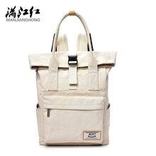 Manjianghong Женщины Твердые Рюкзак Повседневная парусиновая сумка модная одежда для девочек школа рюкзак бежевый женские простые украшения мешок 1406
