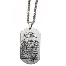 ZKD محفورة الله قلادة القرآن الكريم Verset Ayatul كورسي الفولاذ المقاوم للصدأ قلادة قلادة