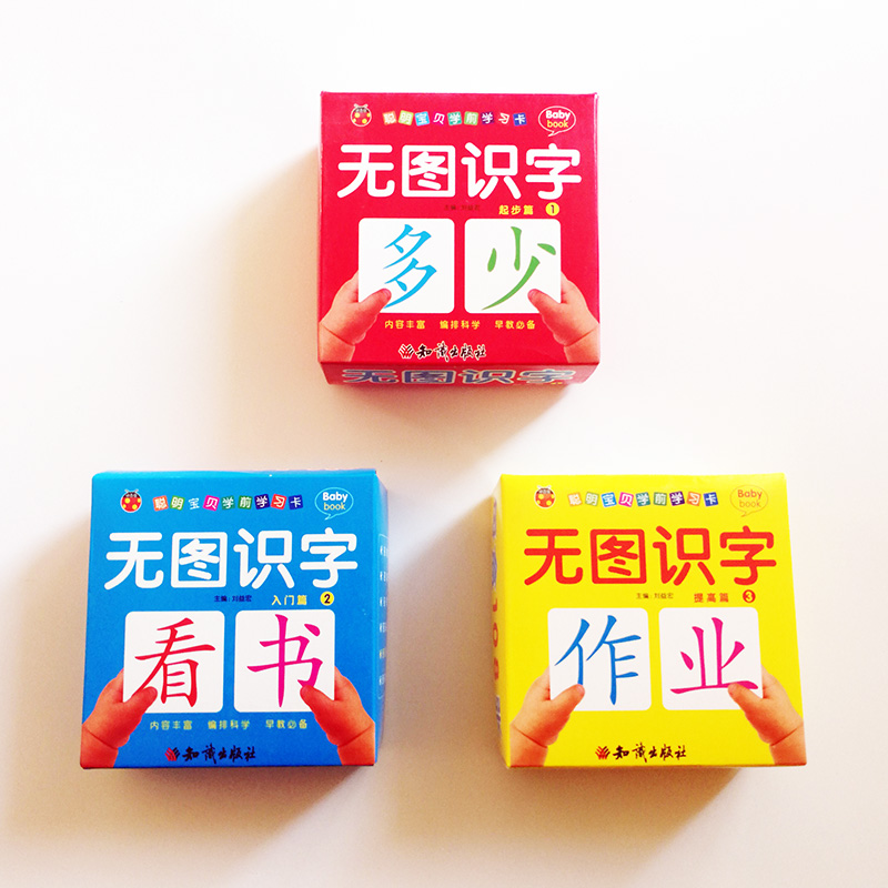 3 Boxes/set 324Chinese Characters FlashCards (No Pictures)  For 4-12 Years Old Kids/Children Learning Chinese Double Sided
