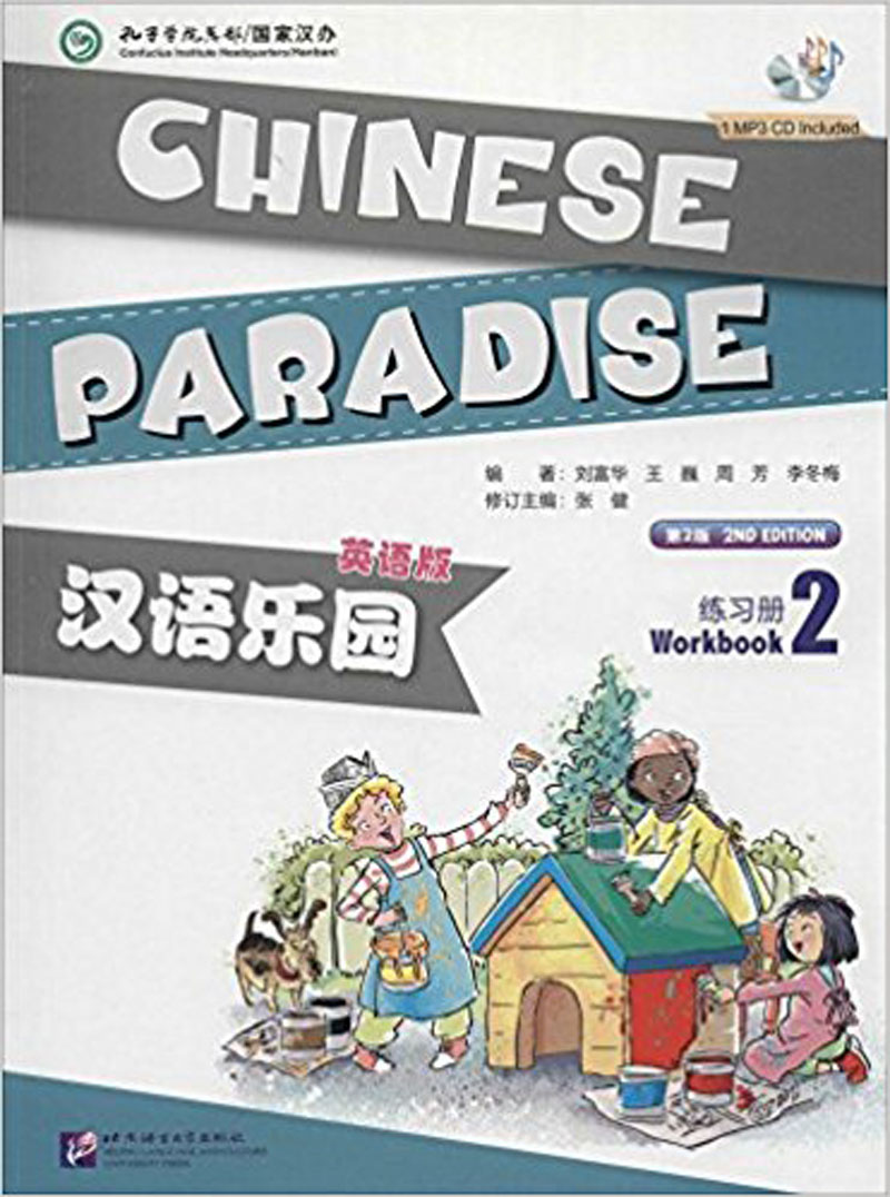 Chinese Paradise workbook 2 English verstion :The Fun Way to Learn Chinese with CD (edition 2 ) 66 PageChinese Paradise workbook 2 English verstion :The Fun Way to Learn Chinese with CD (edition 2 ) 66 Page