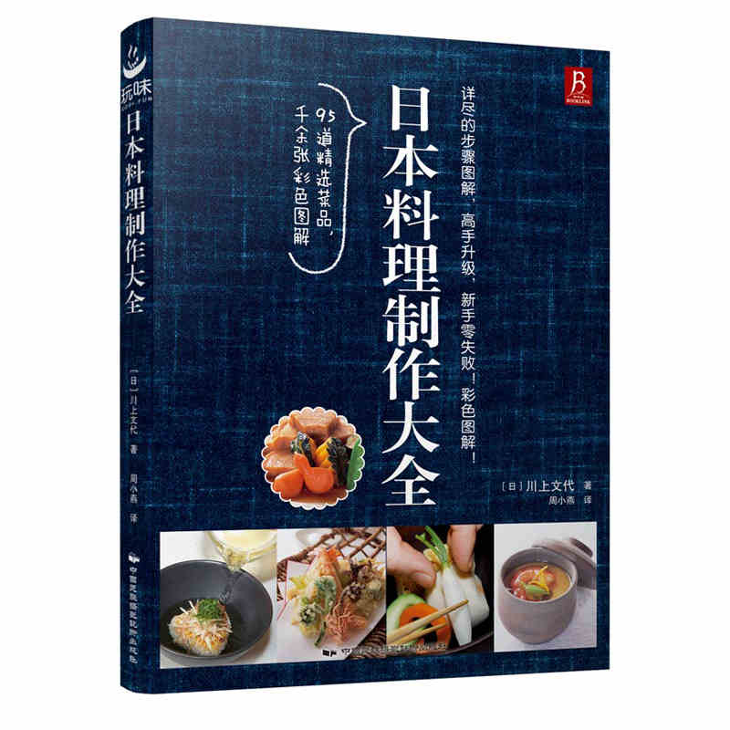 Japanese Cuisine Book :making Japanese-style Home Cooking Recipes Book