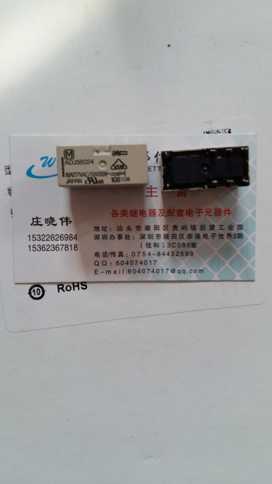 цена на Power Relays ADJ56024 24V 10A 8 feet