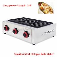 Commercial TAKOYAKI Gill Machine Gas Stove Japanese Style Octopus Ball Takoyaki Grill Nonstick 84 Holes Ball Diameter 40mm