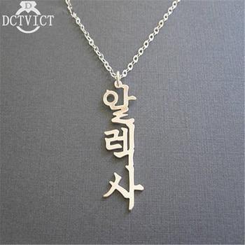 Custom Korean Name Pendant Necklace Vertical