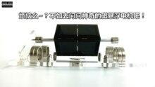 Tecnología Stark/solar levitación magnética del motor motor maglev creativo artículos de equipamiento de la ciencia