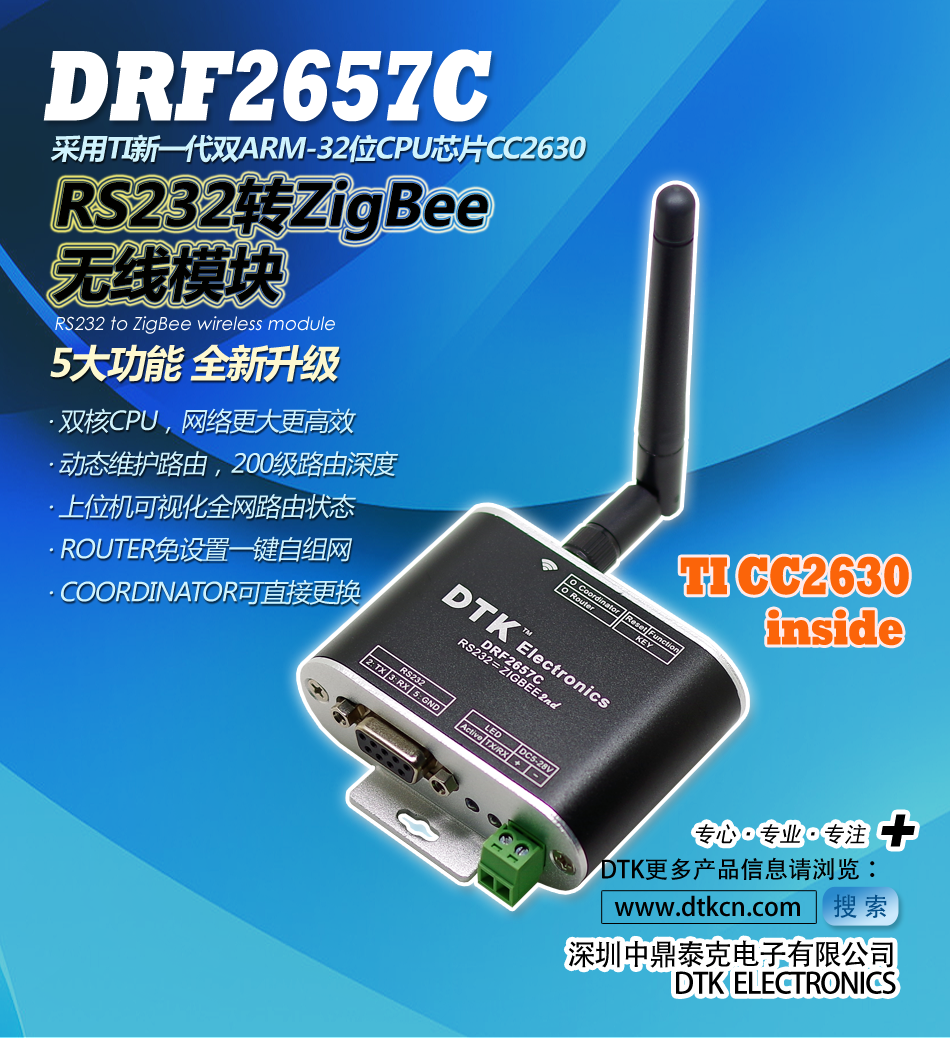 RS232 to ZigBee Wireless Module 1.6 Km Transmission,CC2630 Chip