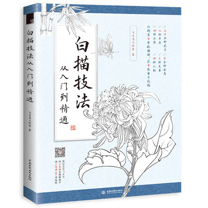 Chinese Traditional Painting Drawing Art Book Bai Miao Flower Gong Bi Sketch Skills From Entry To Proficient