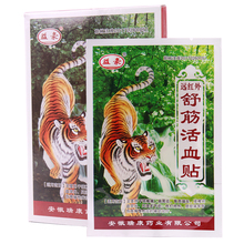 8PCS Far IR Treatment Tiger Balm Plaster Shoulder Muscle Joint Pain Stiff Patch Relief Health Care Product