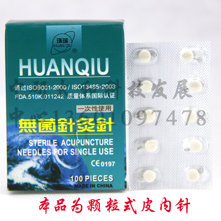 100pcs/box Huanqiu Acupuncture Needle Disposable Needle beauty massage Press Needle Intradermal needles acupuncture needle acupuncture needle needles disposable 200 box acupuncture needle