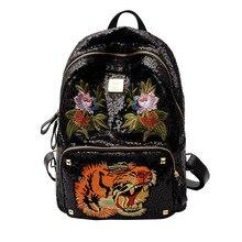 2017 прохладный женщин рюкзак тигр цветок bling искра вышивка повседневная сумка
