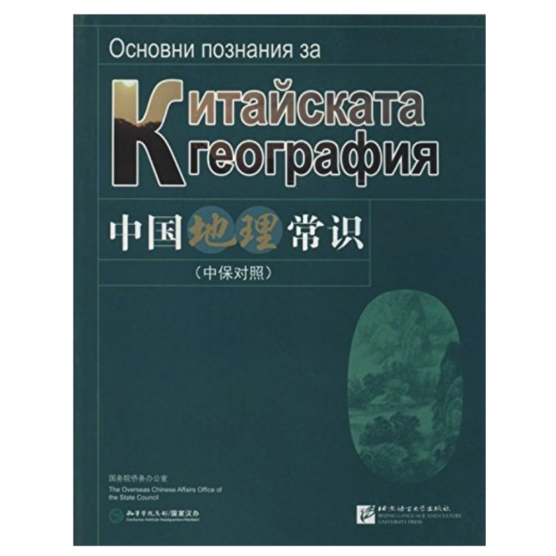 Common Knowledge About Chinese Geography Bilingual Edition( English/Russian...Multilingual and Chinese) Reading Book chinese english bilingual reading book developing chinese elementary reading and writing course ii with mp3