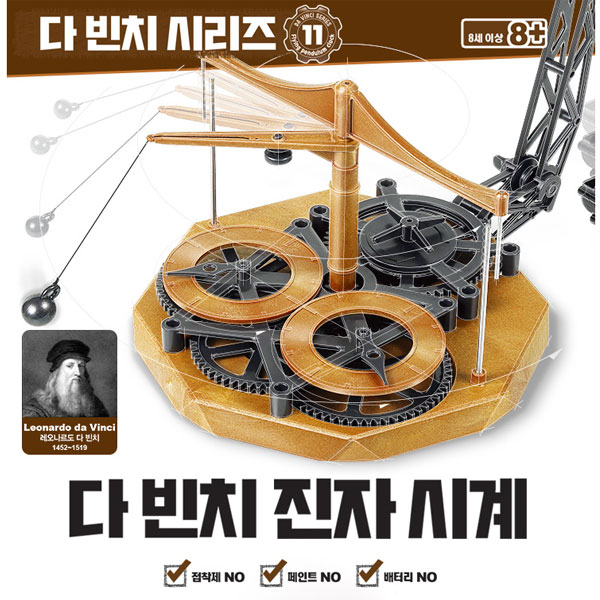 RealTS ACADEMY Da Vinci Machines Flying Pendulum Clock #18157
