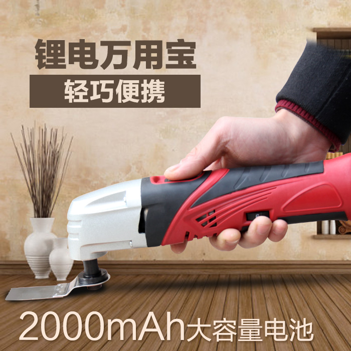 Hephaestus Charging Oscillating Multi Tools Power Tool 12V lithium battery electric trimmer Cutting Machine