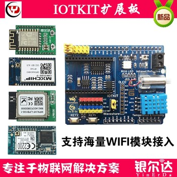 Internet of things, STM32 microcontroller, WIFI development board, A.r.duino learning control board, serial to WIFI module