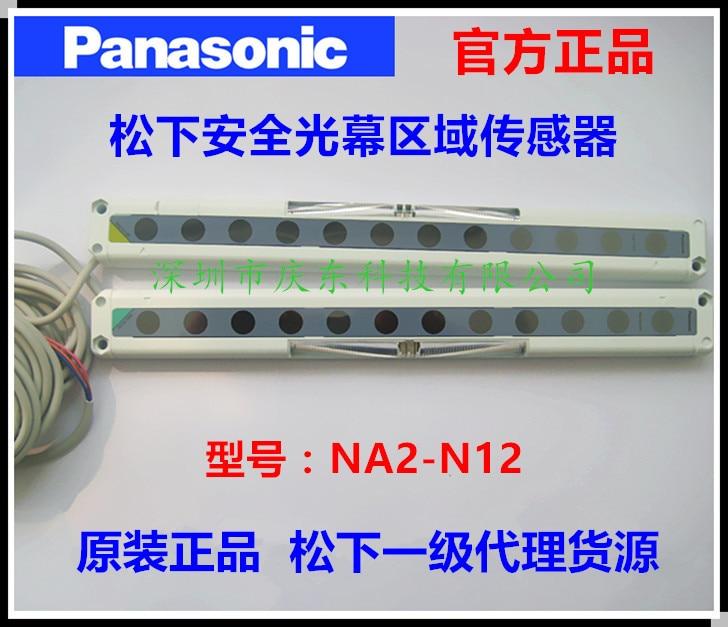 Бесплатная доставка подлинные для Panasonic свет безопасности Шторы решетки области Сенсор NA2 N8 NA2 N12 NA2 N16 NA2 N20