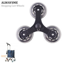 ALWAYSME средний-Duty 1 шт Сменные лестницы альпинистские колеса для тележки для покупок для прачечной корзина по умолчанию цвет черный