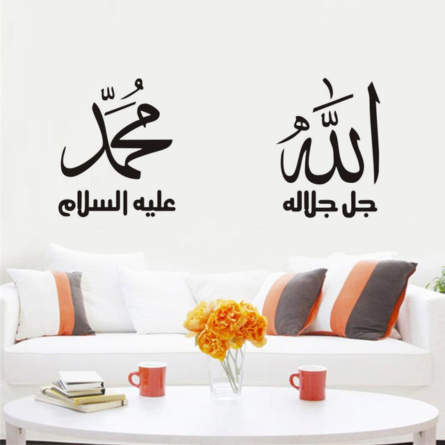 Allah Muhammad Calligraphy Wall Stickers Arabic Islamic Muslim Art Vinyl Decal Diy Home Decor For Living