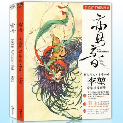 2pcs set Color painting line drawing Book for Ancient Beauty Characters Flower Wing Chinese painting textbook