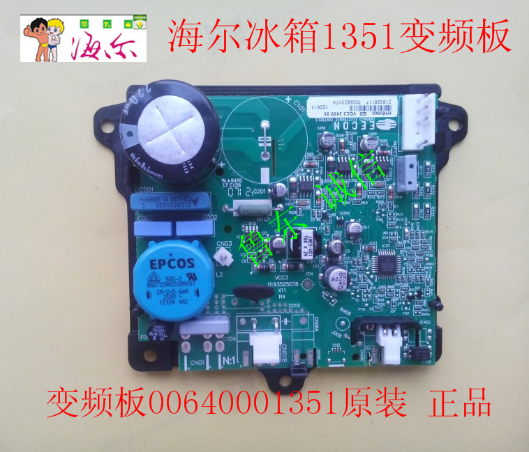 Haier refrigerator inverter board control board 0064001351 original for BCD-552WE 551WSY haier refrigerator power board master control board inverter board 0064000489 bcd 163e b 173 e etc