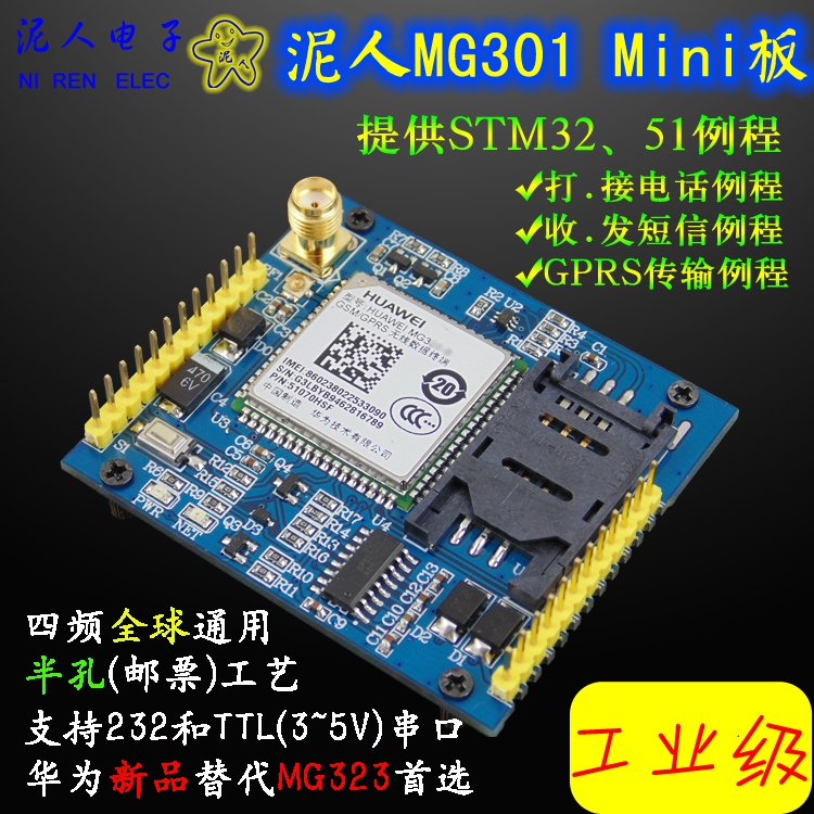 Free Shipping    GPRS Module MG301 Development Board STM32, 51 Procedures Compatible With MG323