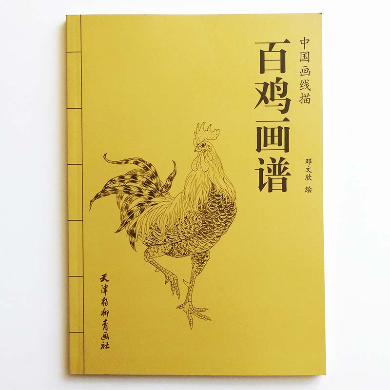 Hundred Rooster Paintings Art Book By Deng Wenxin Coloring Book For Adults  Relaxation And Anti-Stress Painting Book