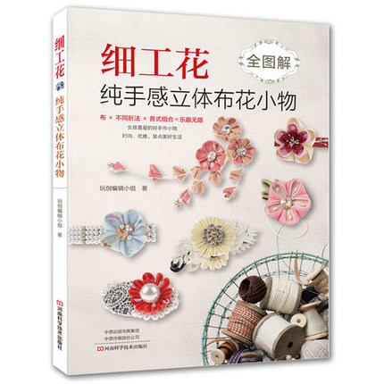 Fine Flower Pure Hand-felt Three-dimensional Cloth Flower Small Object For Hair Rings, Hairpins, Brooches, Hair Hoops