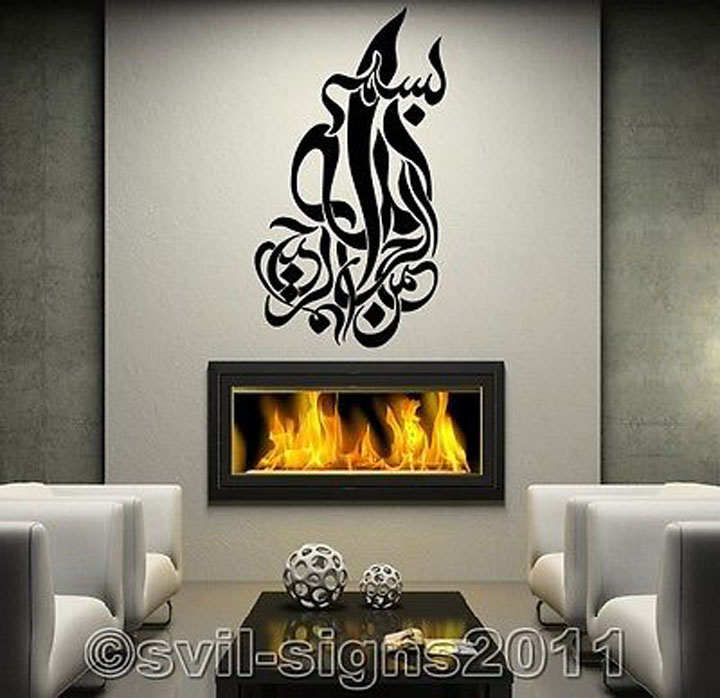 DCTAL Muslim Wall sticker Arab Islamic Decal Calligraphy Living Room Bedroom Wall Sticke ...