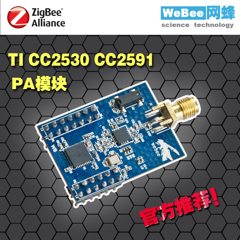 ZigBee wireless module Long-distance CC2530 + CC2591 PA module freeshipping uart to zigbee wireless module 1 6km cc2530 module with antenna