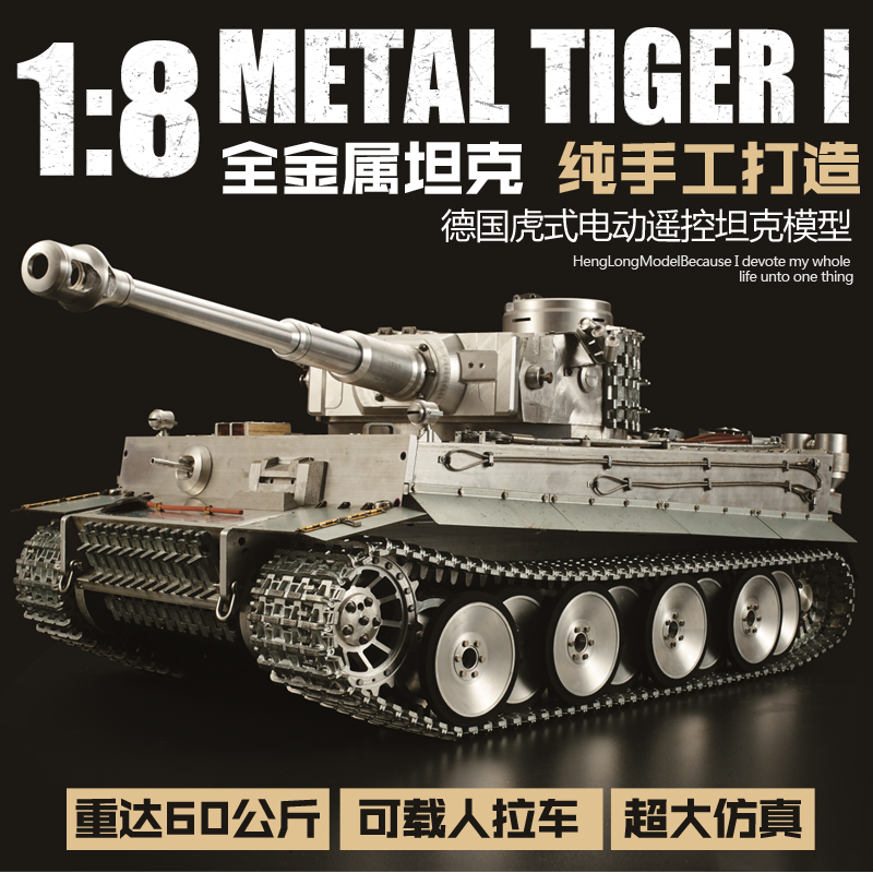 Genuine Henglong 1/8 large scale of all metal German Tiger I electric remote control tank model 2.4G RC tank Борода