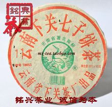 puer t8653 Chinese yunnan 357g tea health care thick paper China
