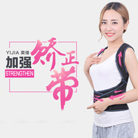 correction belt, student, child hunchback, standing posture, sitting posture corrector, male and female general useFree shippin