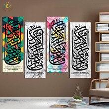 Лучший!  Исламская СУРА АЛЬ-БАКАРА Висит Свиток Холст Wall Art Холст Обрамленная Живопись Старинные Плакаты