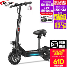 SEALUP Electric Power Skate Vehicle Adult Two Round Mini Step By Step Vehicle 11 Inch Vacuum Fetus Fold Electric Vehicle
