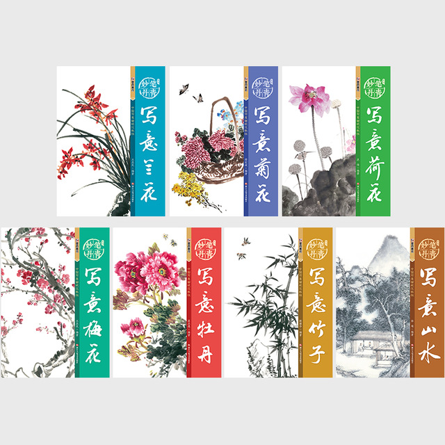 7 Books Chinese Painting Book Xie Yi Plum + Bamboo+Orchid+Chrysanthemum+Lotus+Peony+Landscape Drawing Art Book For Adults