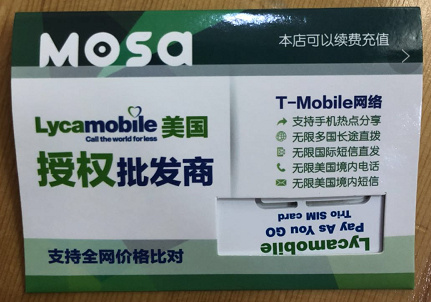 淘宝飞猪购买Lycamobile电话卡,只要10元还包邮!