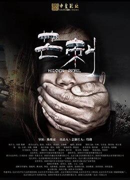 《芒刺》2018年中国大陆剧情电影在线观看