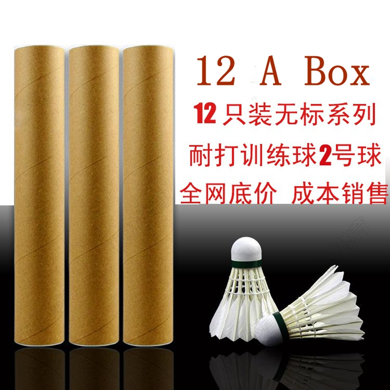 12pcs Durable duck feather Special training exercise Shuttlecock Resistance to fight Badminton High Quality Free Shipping  A2
