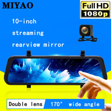 10 Inch Car DVR Camera Video Recorder Touch Screen Dual Lens FHD 1080P Dashcam Car Rearview Mirror DVRS Vehicle Camera Dash Cam