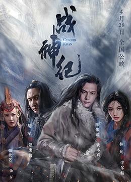《战神纪》2018年中国大陆奇幻,冒险电影在线观看