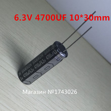 Оригинал 50 шт./лот 10*30 мм 6.3 В 4700 мкФ frekuensi tinggi resistansi rendah алюминий electrolyt ic kapasitor ic. ..