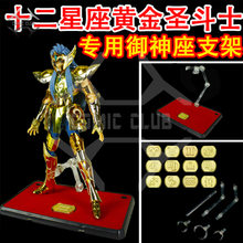 COMIC CLUB 12pcs/lot gold saint seiya cloth myth action toy EX stand contain 12 pcs metal Constellation nameplates(China)