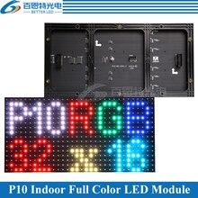 P10 Светодиодный модуль панели экрана для помещений 320*160 мм 32*16 пикселей 1/8 сканирование SMD3528 RGB Полноцветный P10 Светодиодный модуль панели дисплея