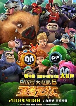 《赛尔号大电影6:圣者无敌》2017年中国大陆儿童,动画,奇幻电影在线观看
