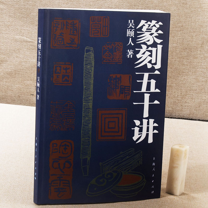 Chinese Study Calligraphy Painting Carving Seal Fifty Courses Books / Introduction To Seal Engraving Cutting Textbook