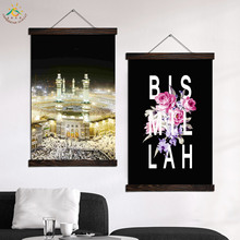 Islamic Allah Night Mecca Gracious Name with Rose Canvas Poster Wall Picture Art Frames Posters and Prints Painting Home Decor saturday night with the gracious