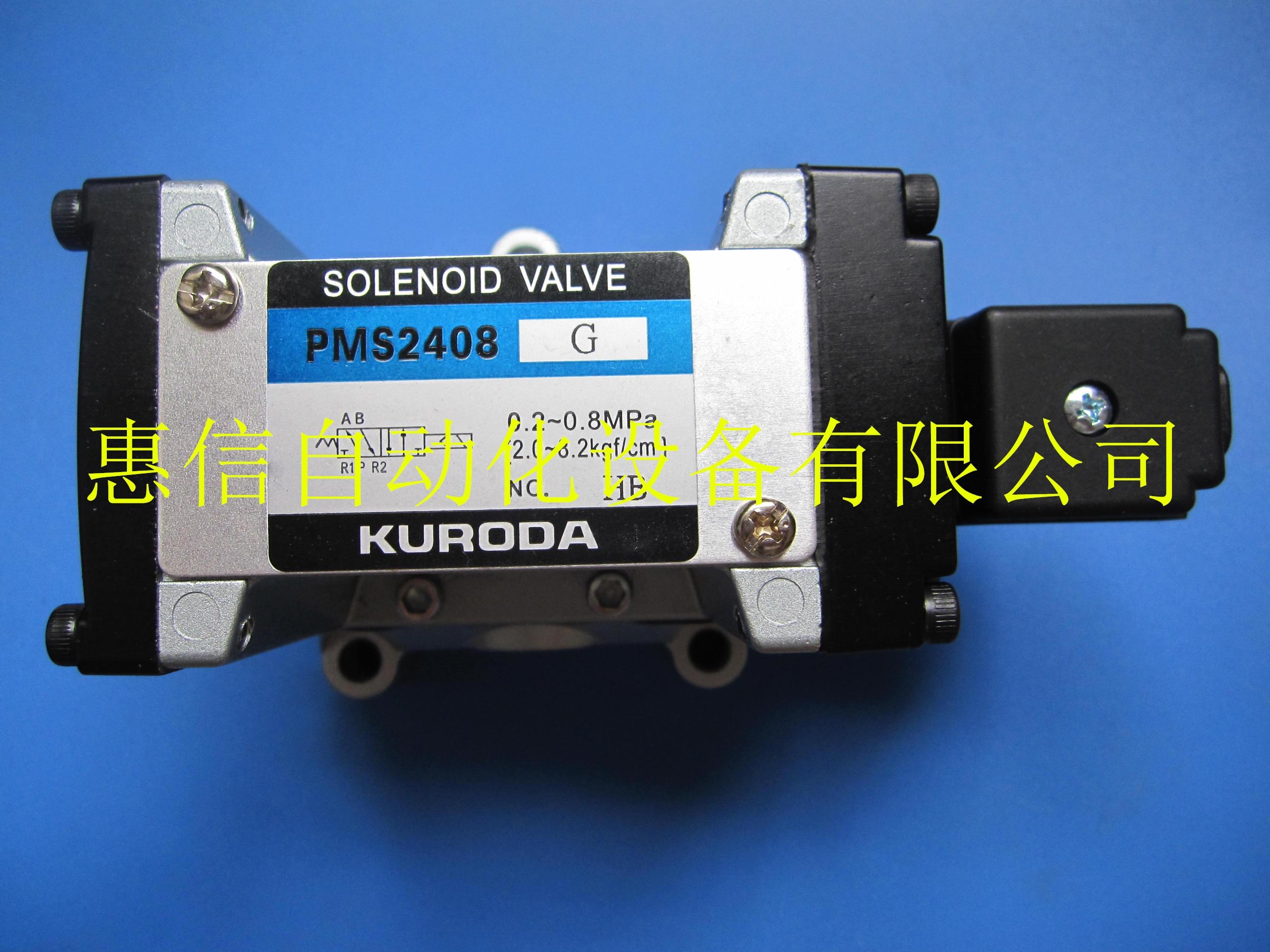 цена на New Japan KURODA Kuroda Seiko solenoid valve PMS2408-03 welding machine dedicated AC220V DC24V